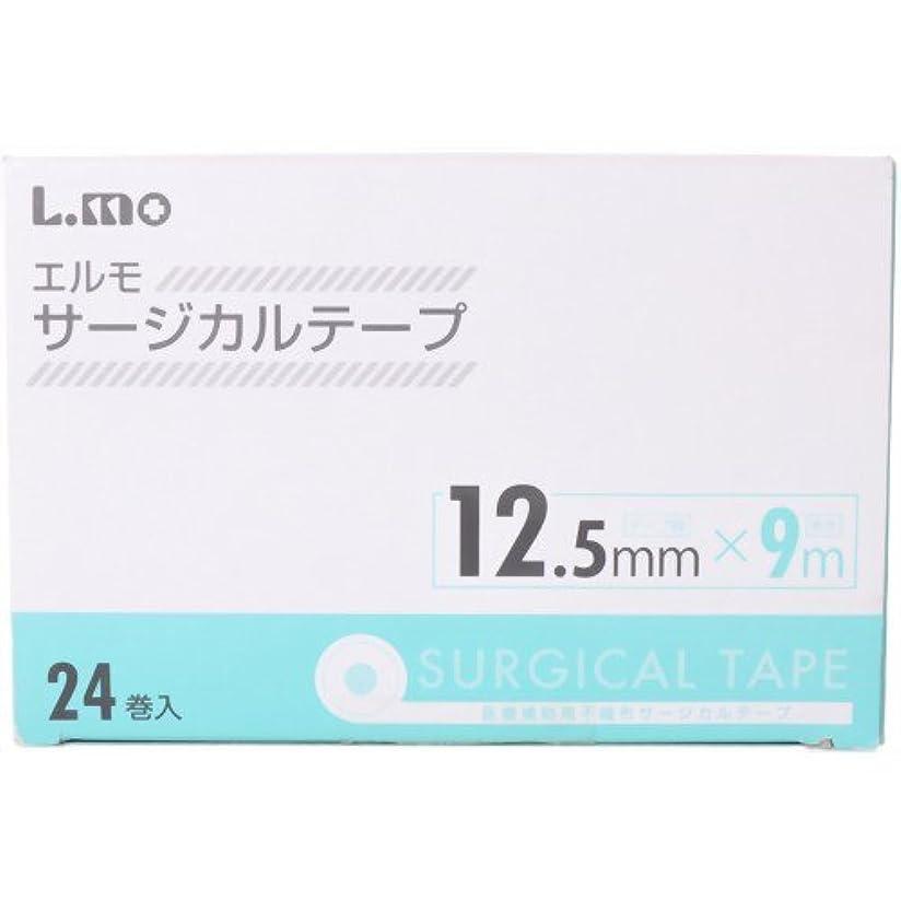 恥ずかしさランチョンばかげているエルモ サージカルテープ医療用 12.5mmX9m (24巻入)