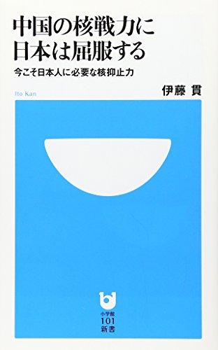 中国の核戦力に日本は屈服する 今こそ日本人に必要な核抑止力 (小学館101新書)の詳細を見る