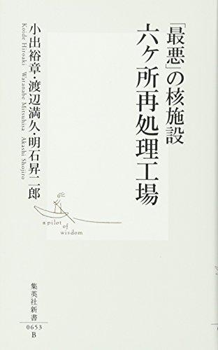 「最悪」の核施設 六ヶ所再処理工場 (集英社新書)