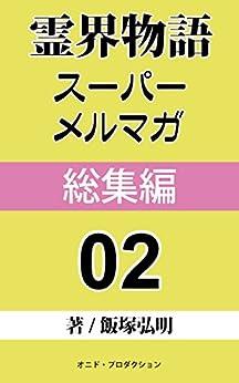 [飯塚弘明]の霊界物語スーパーメルマガ総集編02