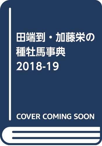 2018-09-20 田端到・加藤栄の種牡馬事典 2018-19