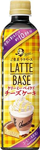 サントリー ボス ラテベース クリーミーベイクドチーズケーキ 濃縮 コーヒー490ml ×24本