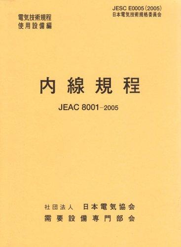 内線規程 (JEAC8001-2005) 東北電力 (電気技術規程―使用設備編)