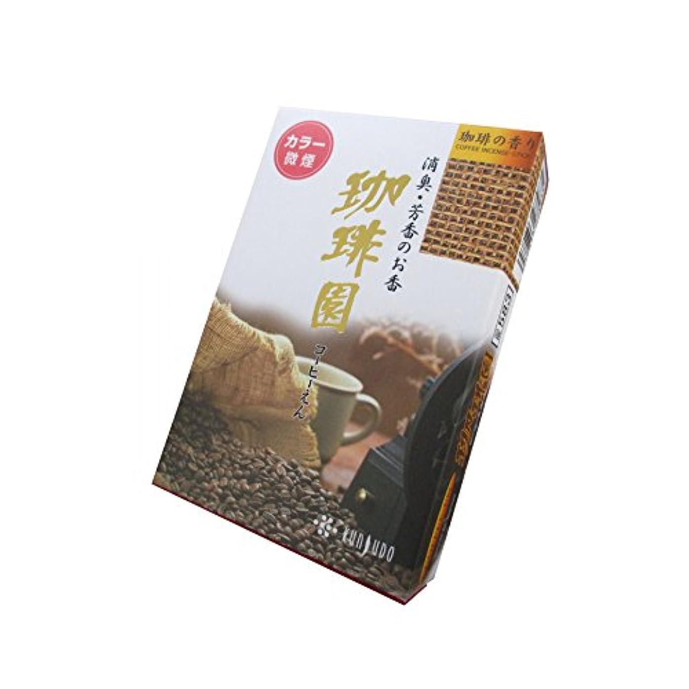 どんよりした恐怖症かかわらず薫寿堂のお線香 珈琲園 微煙 ミニ寸 #583