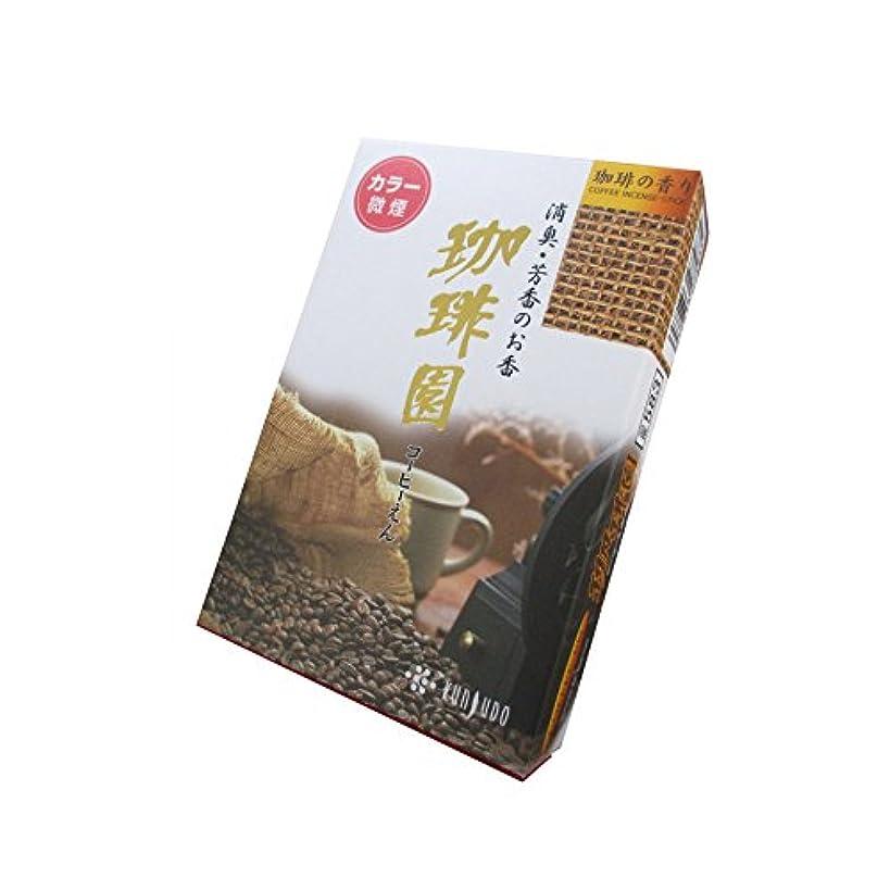 アトムおいしい普遍的な薫寿堂のお線香 珈琲園 微煙 ミニ寸 #583
