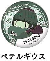 Re:ゼロから始める異世界生活 ごろはむカンバッジ ペテルギウス