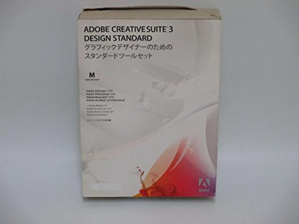 教科書リットル生産的Adobe Creative Suite 3 Design Standard Macintosh版 (旧製品) [並行輸入品]