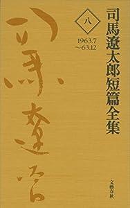 司馬遼太郎短篇全集 8巻 表紙画像