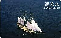 テレホンカード テレカ 帆船 観光丸 KANKO MARU 長崎海軍伝習所練習艦 50度数