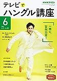 NHKテレビテレビでハングル講座 2021年 06 月号 [雑誌]