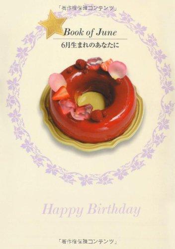 誕生月の本 6月生まれのあなたに
