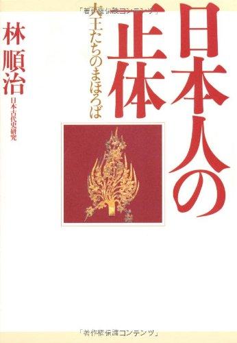 日本人の正体―大王たちのまほろばの詳細を見る