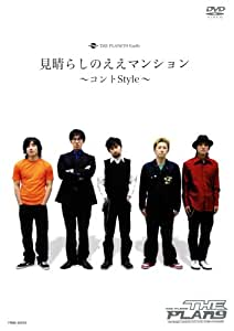 THE PLANET9 Earth 見晴らしのええマンション~コントStyle~ [DVD]