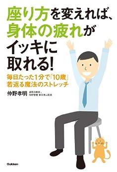 [仲野孝明]の座り方を変えれば、身体の疲れがイッキに取れる!
