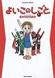 よいこのしごと 1 (バンブー・コミックス)