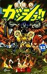 金色のガッシュ!! 32 (少年サンデーコミックス)