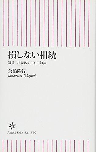 損しない相続 遺言・相続税の正しい知識 (朝日新書)の詳細を見る