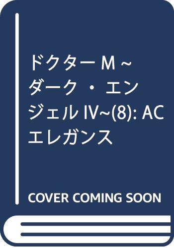 ドクターM ~ダーク・エンジェルIV~(8): ACエレガンス