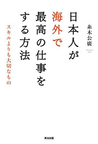 日本人が海外で最高の仕事をする方法 ― スキルよりも大切なものの詳細を見る