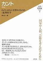 カント―わたしはなにを望みうるのか:批判哲学 (入門・哲学者シリーズ 3)