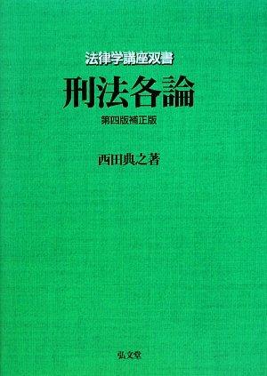 刑法各論 (法律学講座双書) 第4版補正版の詳細を見る