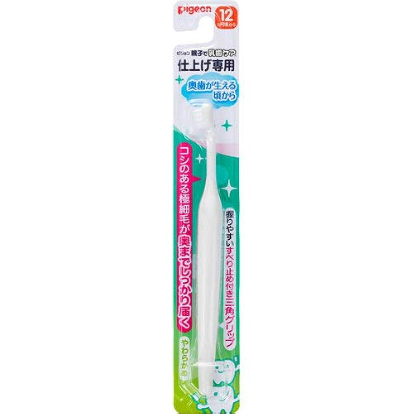 保証リラックスいらいらさせる仕上げ専用歯ブラシ 奥歯が生える頃から