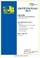 J.B.クラブコレクション Vol.5 【模範演奏+パート譜PDFデータCD-ROM付】