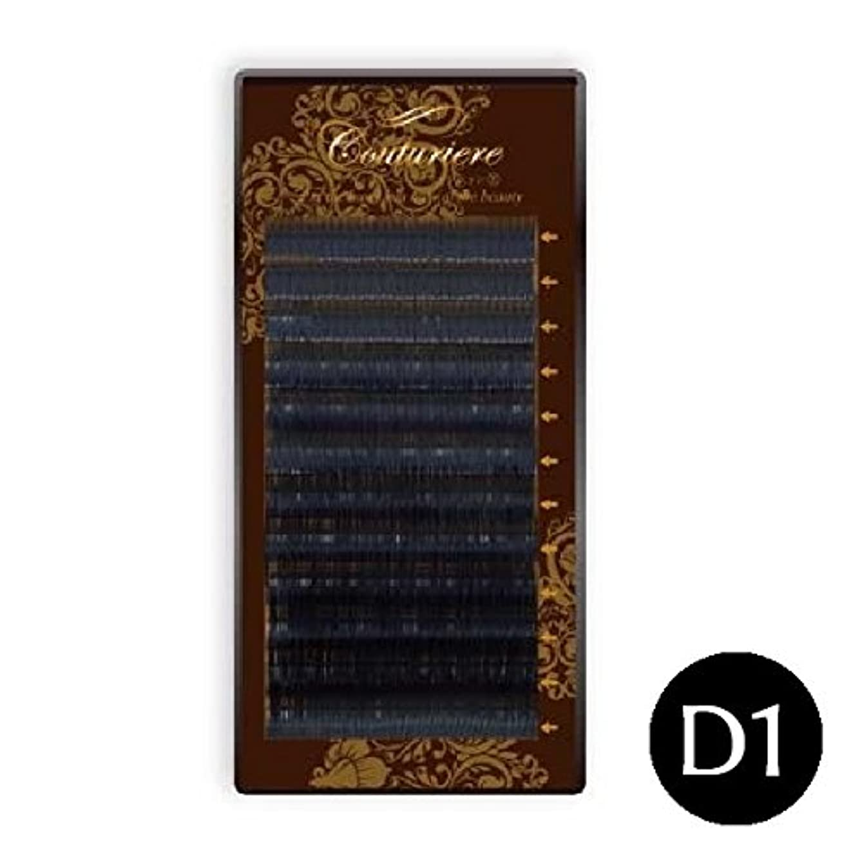 遵守する上がるいうまつげエクステ マツエク クチュリエール D1カール (12列) (0.20mm 8mm)