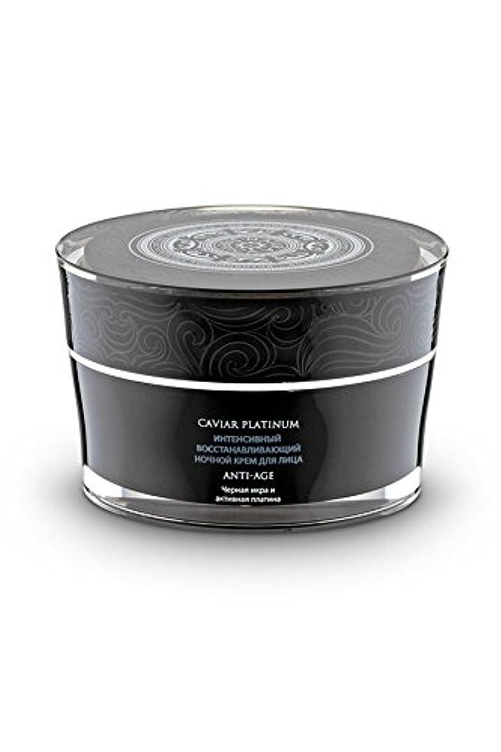 独立した鉛必要性ナチュラシベリカ キャビア プラチナ Caviar Platinum インセンティブ ナイトフェイスクリーム 50ml