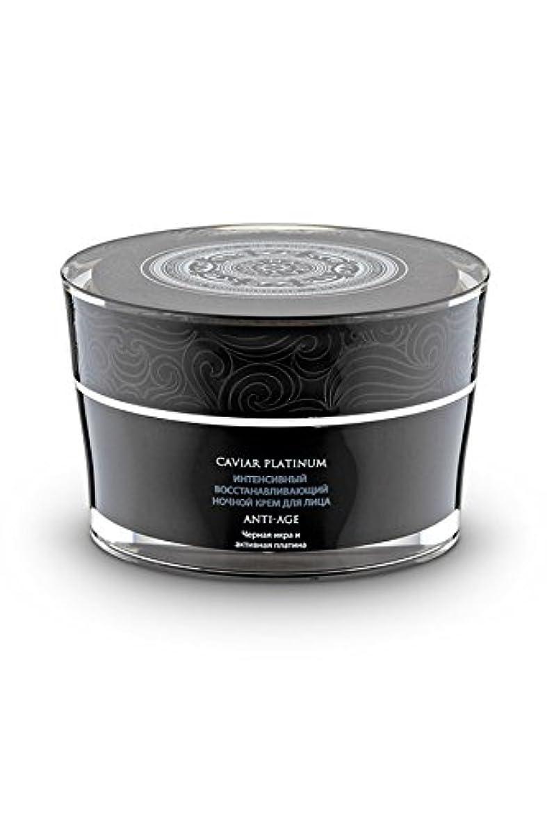 ナチュラシベリカ キャビア プラチナ Caviar Platinum インセンティブ ナイトフェイスクリーム 50ml