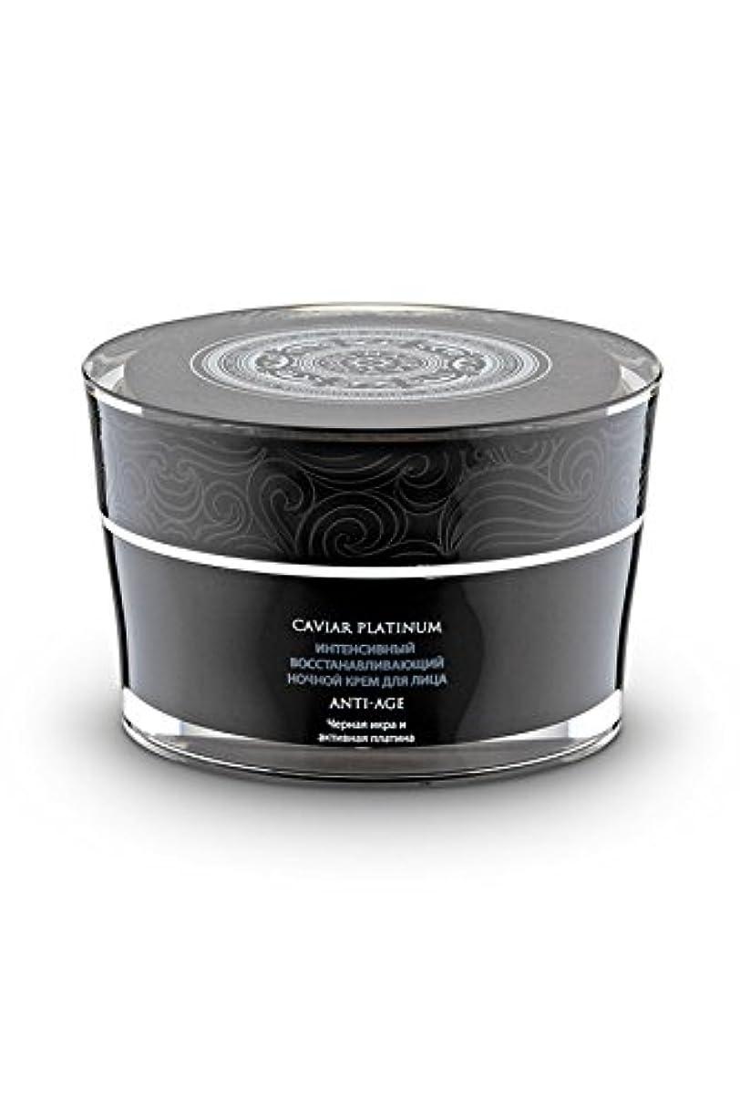 ストレンジャー囲まれた起点ナチュラシベリカ キャビア プラチナ Caviar Platinum インセンティブ ナイトフェイスクリーム 50ml