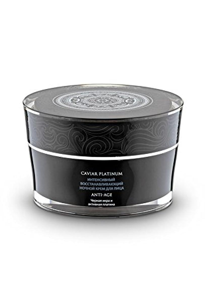 タフシャー雰囲気ナチュラシベリカ キャビア プラチナ Caviar Platinum インセンティブ ナイトフェイスクリーム 50ml