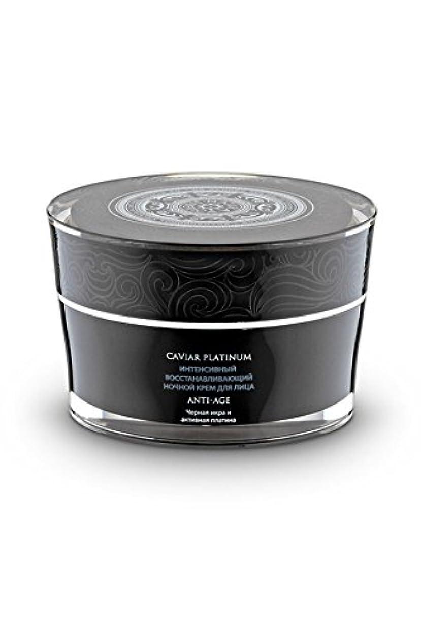 不良聖域ランチョンナチュラシベリカ キャビア プラチナ Caviar Platinum インセンティブ ナイトフェイスクリーム 50ml