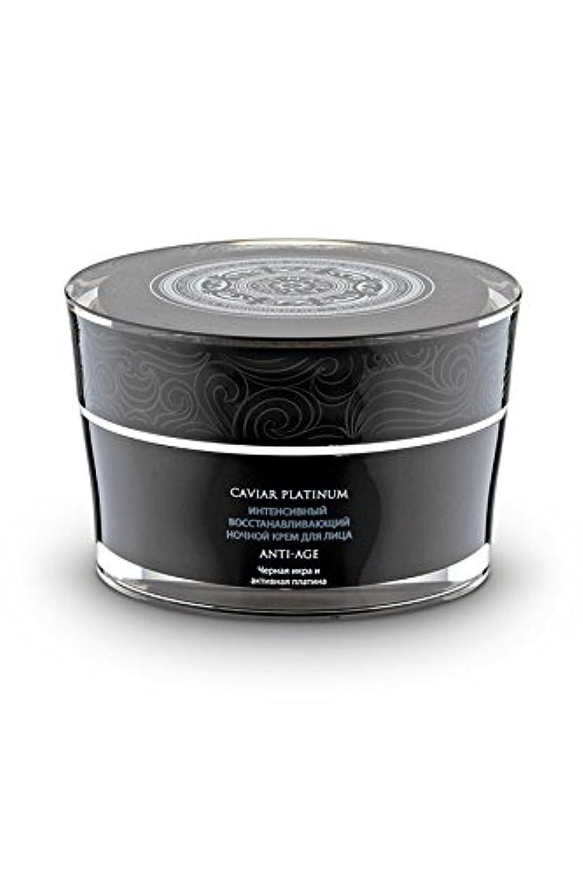 羊生きている鉛筆ナチュラシベリカ キャビア プラチナ Caviar Platinum インセンティブ ナイトフェイスクリーム 50ml