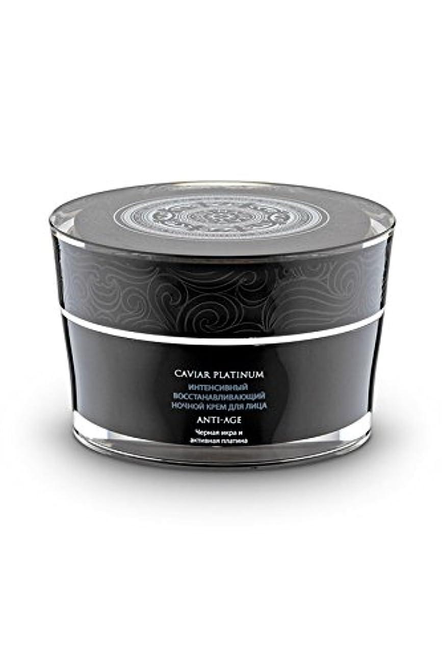 のスコアコンクリート聞きますナチュラシベリカ キャビア プラチナ Caviar Platinum インセンティブ ナイトフェイスクリーム 50ml