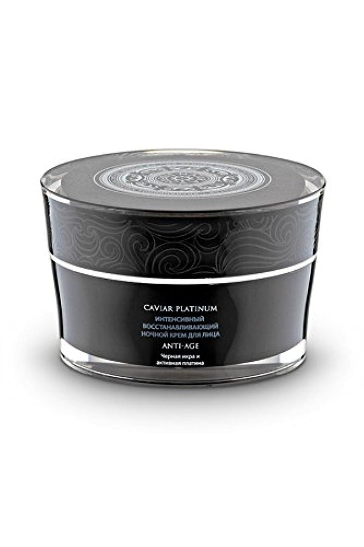 放射する印刷する追い越すナチュラシベリカ キャビア プラチナ Caviar Platinum インセンティブ ナイトフェイスクリーム 50ml