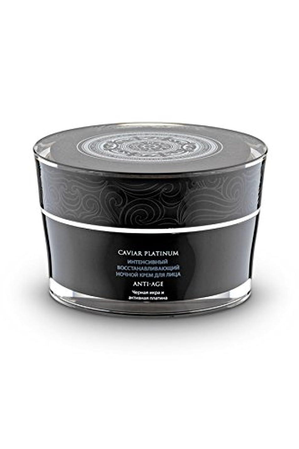 監査結果として前提条件ナチュラシベリカ キャビア プラチナ Caviar Platinum インセンティブ ナイトフェイスクリーム 50ml