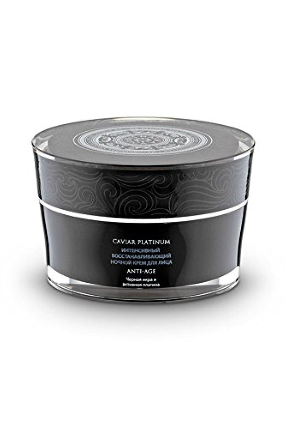 将来のタンパク質ものナチュラシベリカ キャビア プラチナ Caviar Platinum インセンティブ ナイトフェイスクリーム 50ml