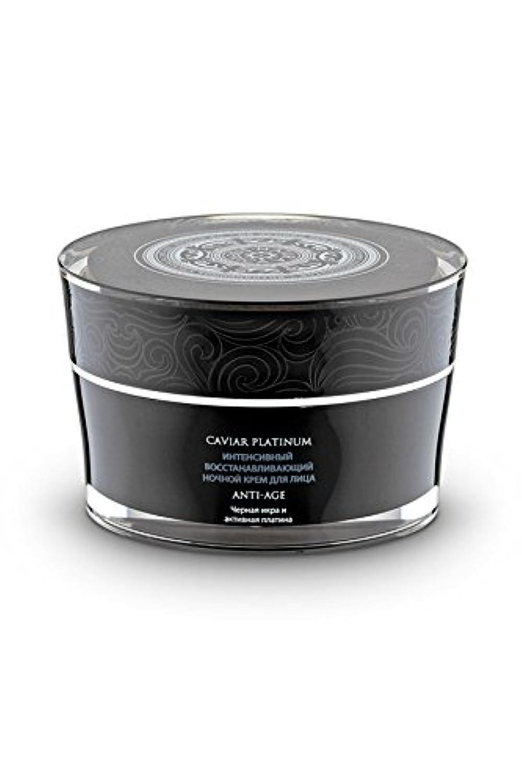 行く自己完了ナチュラシベリカ キャビア プラチナ Caviar Platinum インセンティブ ナイトフェイスクリーム 50ml