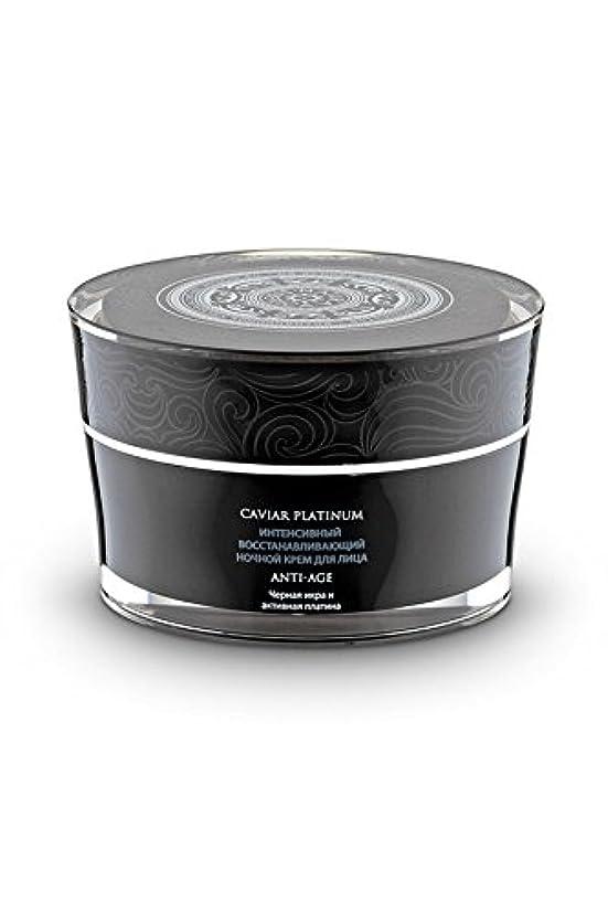 招待不実物語ナチュラシベリカ キャビア プラチナ Caviar Platinum インセンティブ ナイトフェイスクリーム 50ml