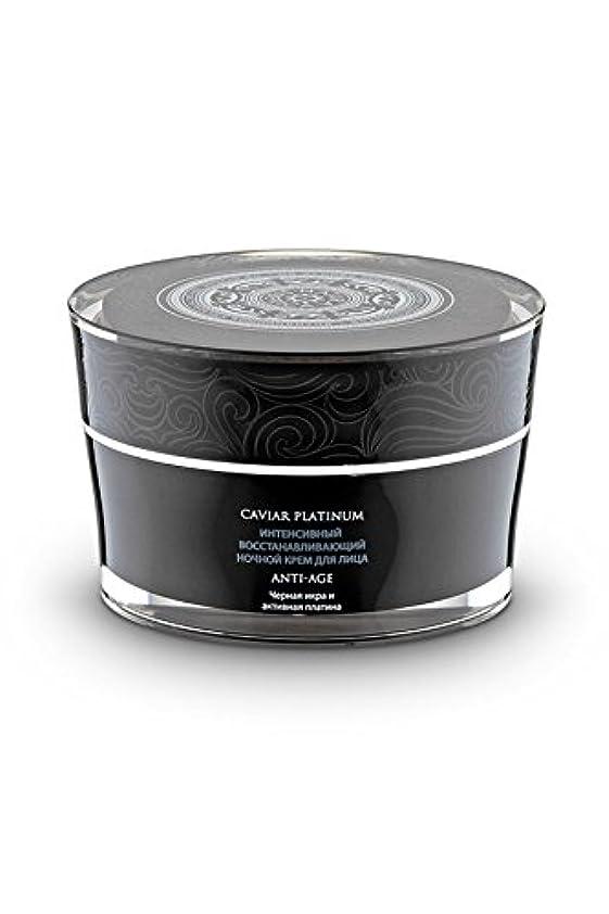 ページ知る等々ナチュラシベリカ キャビア プラチナ Caviar Platinum インセンティブ ナイトフェイスクリーム 50ml