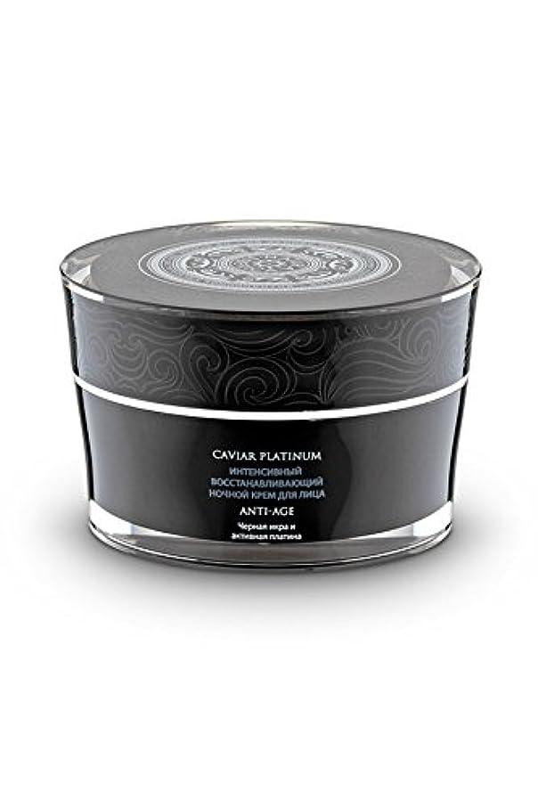 単調な誓うピースナチュラシベリカ キャビア プラチナ Caviar Platinum インセンティブ ナイトフェイスクリーム 50ml