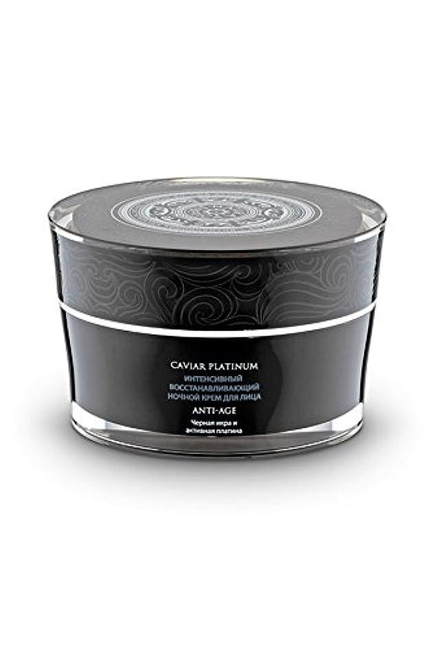 擁する安全でないおそらくナチュラシベリカ キャビア プラチナ Caviar Platinum インセンティブ ナイトフェイスクリーム 50ml