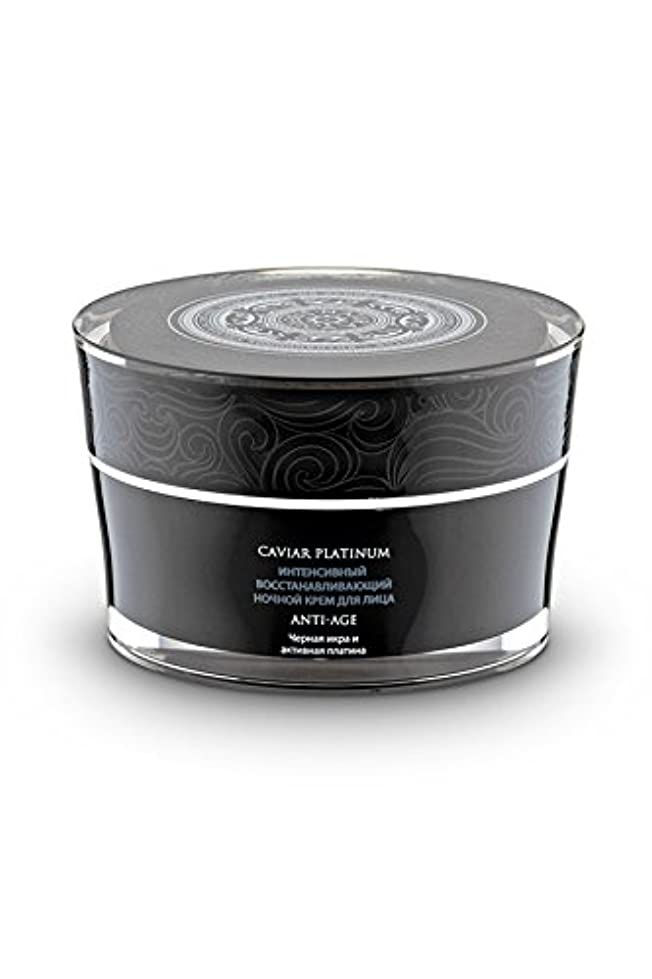 フライカイトボート制約ナチュラシベリカ キャビア プラチナ Caviar Platinum インセンティブ ナイトフェイスクリーム 50ml