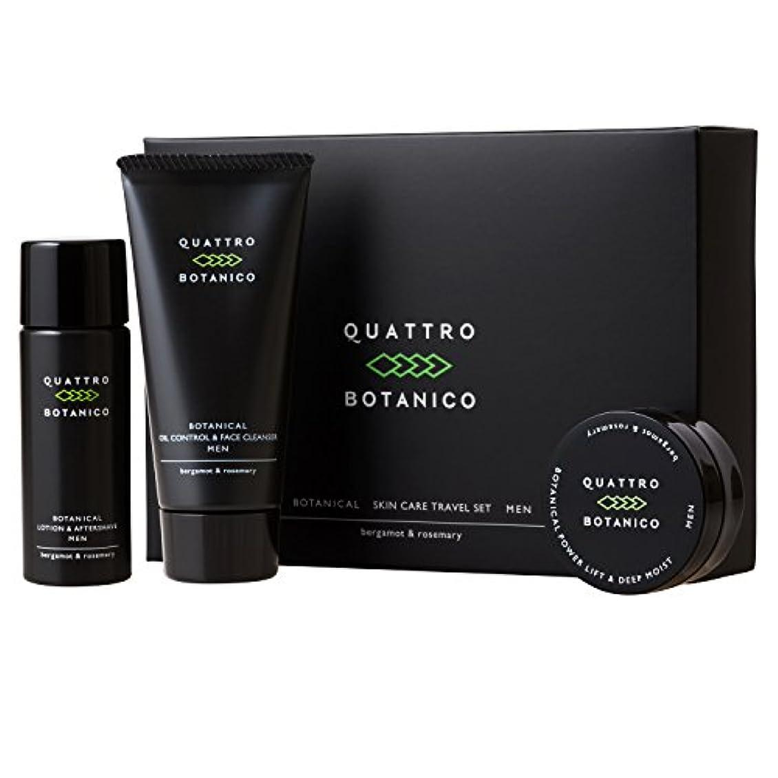 ミンチかんたん通信するクワトロボタニコ (QUATTRO BOTANICO) 【 メンズ 化粧品 】 ボタニカル スキンケア トラベル セット (洗顔 化粧水 クリーム) 男性用 2週間分 保湿