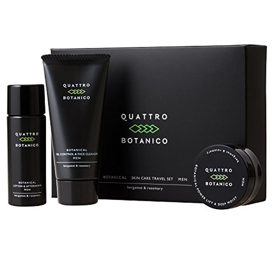 手つかずの縞模様の優れましたクワトロボタニコ (QUATTRO BOTANICO) 【 メンズ 化粧品 】 ボタニカル スキンケア トラベル セット (洗顔 化粧水 クリーム) 男性用 2週間分 保湿