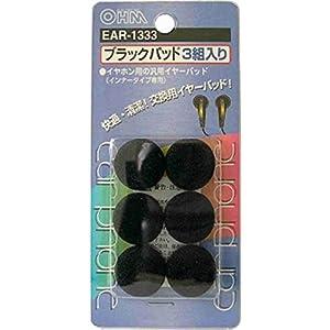 オーム電機 イヤーパッド ブラック EAR-1333 (3組入り)