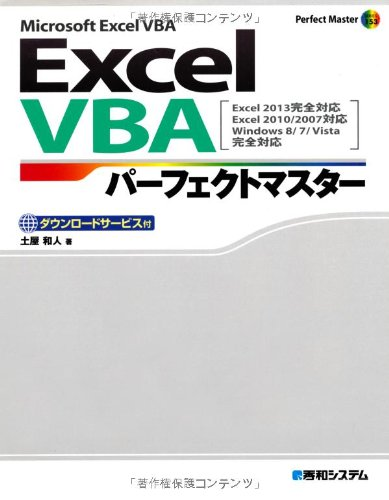 ExcelVBAパーフェクトマスター(Excel2013完全対応Excel2010/2007対応) (Perfect Master SERIES)の詳細を見る