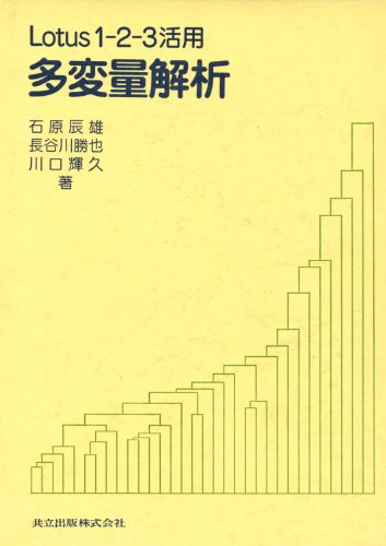 Lotus1‐2‐3活用多変量解析