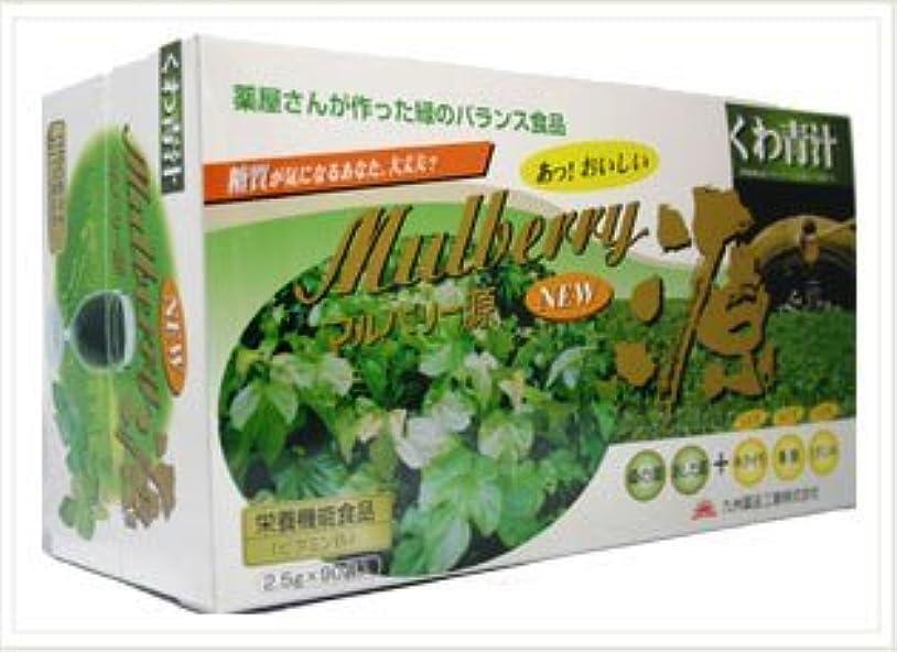 競争世紀花弁マルベリー源 くわ青汁 90袋 5箱セット